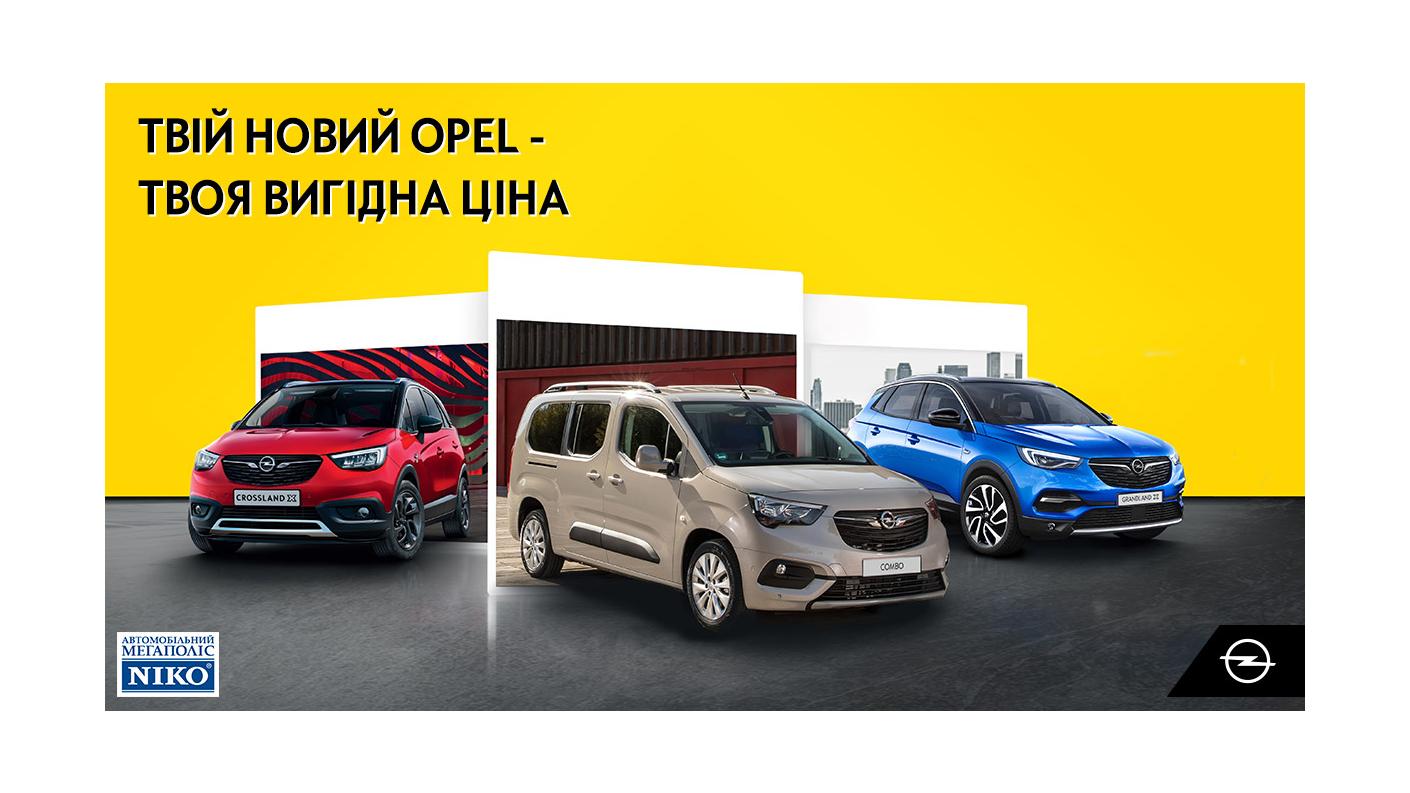Твій новий Opel – твоя вигідна ціна в «НІКО Діамант»