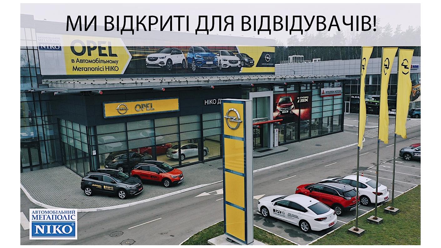 Дилерський центр Opel «НІКО Діамант» відновлює свою роботу