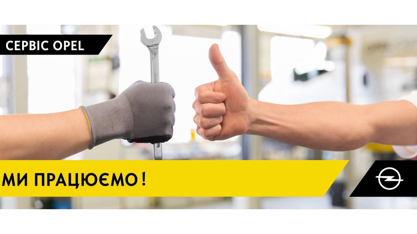 Cервісний центр Opel «НІКО Діамант» працює для вас.