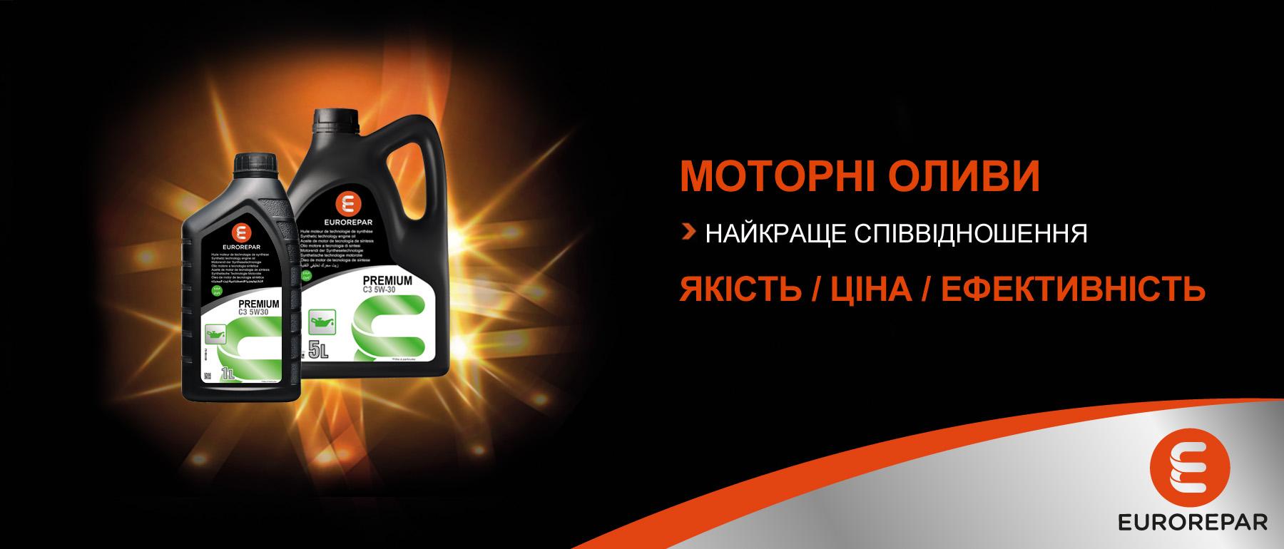 Моторні оливи EUROREPAR